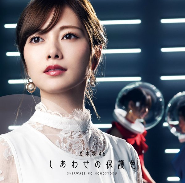 Single Shiawase no Hogoshoku by Nogizaka46