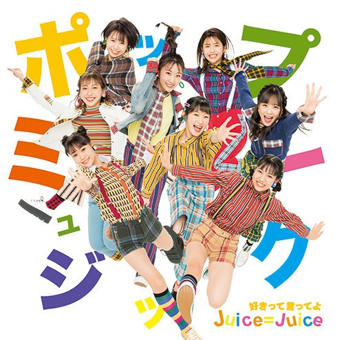 Single Pop Music/Sukitte Itte yo by Juice=Juice
