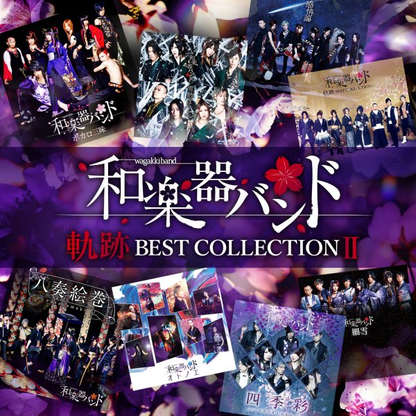 Album Kiseki BEST COLLECTION II (軌跡) by Wagakki Band