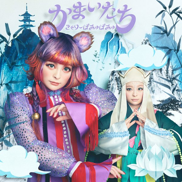 Single Kamaitachi (かまいたち) by Kyary Pamyu Pamyu
