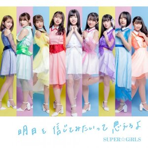 Ashita wo Shinjite Mitaitte Omoeru yo by SUPER☆GiRLS