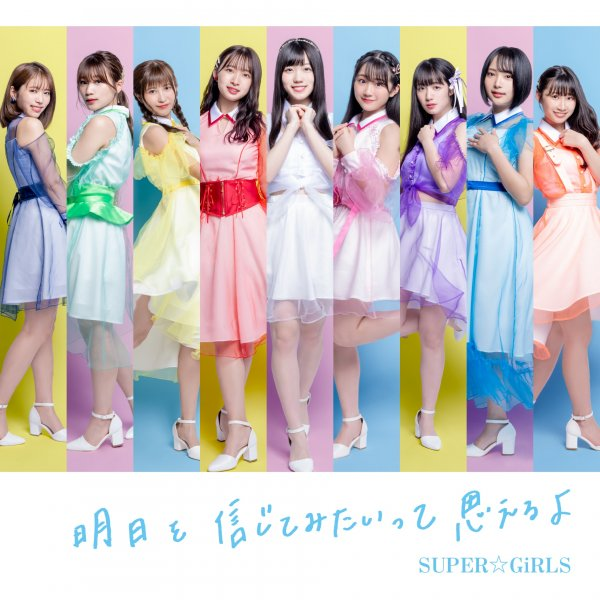 Single Ashita wo Shinjite Mitaitte Omoeru yo by SUPER☆GiRLS