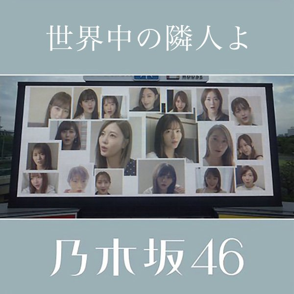 Single Sekaiju no Rinjin yo (世界中の隣人よ) by Nogizaka46
