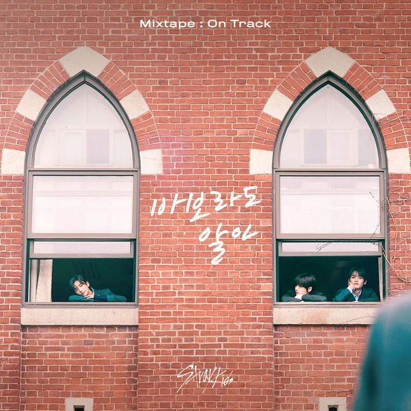 Single Mixtape: On Track (바보라도 알아) by Stray Kids