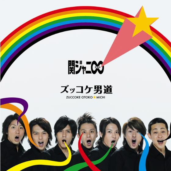 Single Zukkoke Otokomichi (ズッコケ男道) by Kanjani8