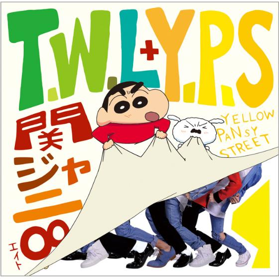 Single T.W.L / Yellow Pansy Street (T.W.L/イエローパンジーストリート) by Kanjani8