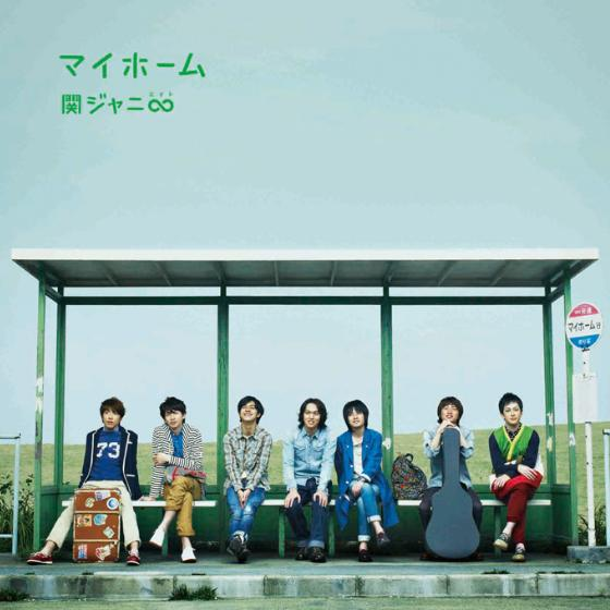 Single My Home (マイホーム) by Kanjani8