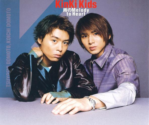 Single Ame no Melody (雨のMelody)/ to Heart by KinKi Kids