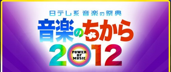 NTV's Power of Music 2012 (Ongaku no Chikara) Performances