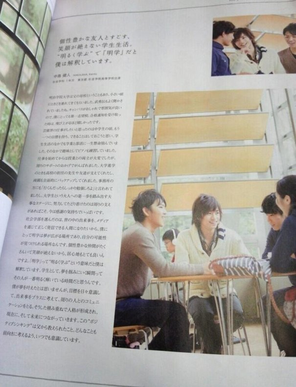 Sexy Zone's Nakajima Kento Featured On Meiji University's Pamphlet