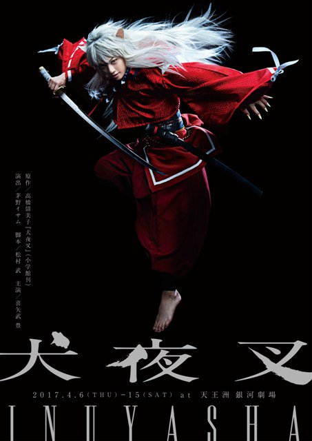 [Jpop] Members of Nogizaka46 and Golden Bomber will be Starring in Inuyasha Stage Play