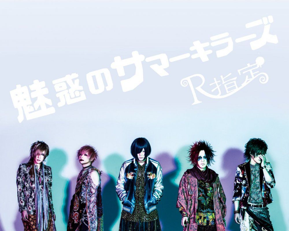 [Jrock] R-Shitei Announces New Single Featuring New and Re-recorded Songs