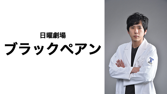 [Jpop] Arashi's Kazunari Ninomiya Cast In Upcoming Medical Drama