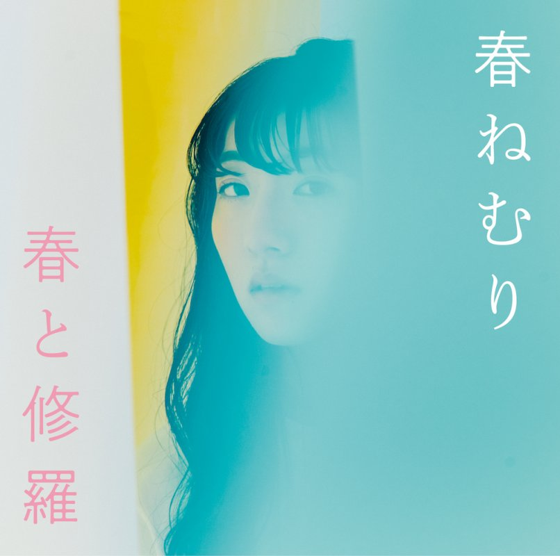 [Album Review] Haru Nemuri - Haru to Shura