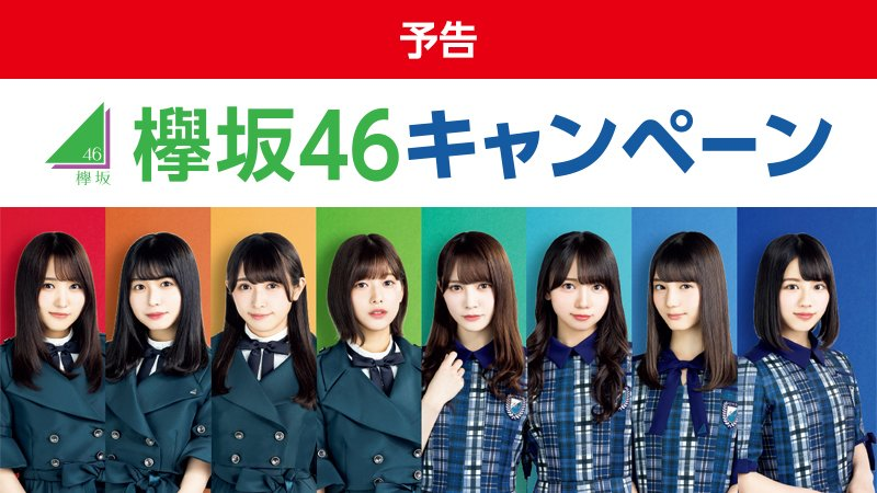 [Jpop] Keyakizaka46 Announces 7th Single