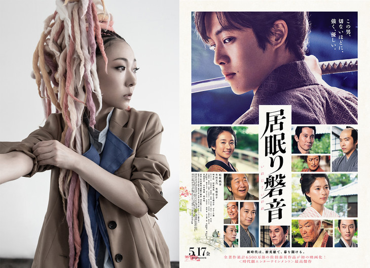 MISIA To Provide Theme Song For Upcoming Film