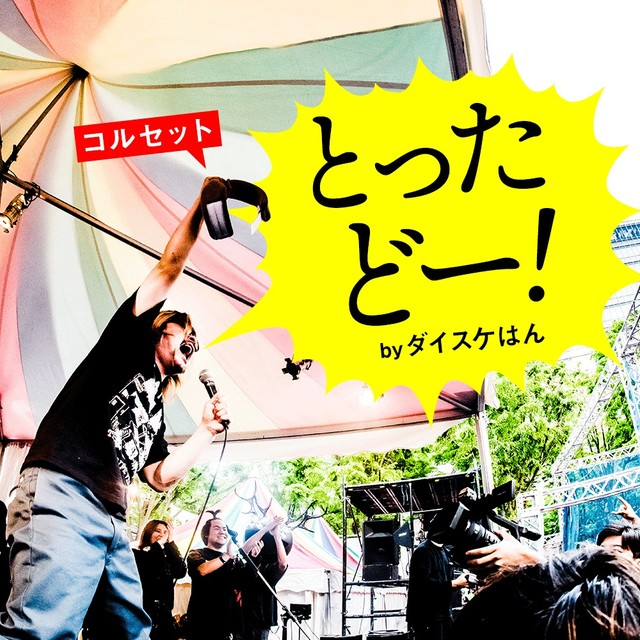 MAXIMUM THE HORMONE Resumes Live Activities