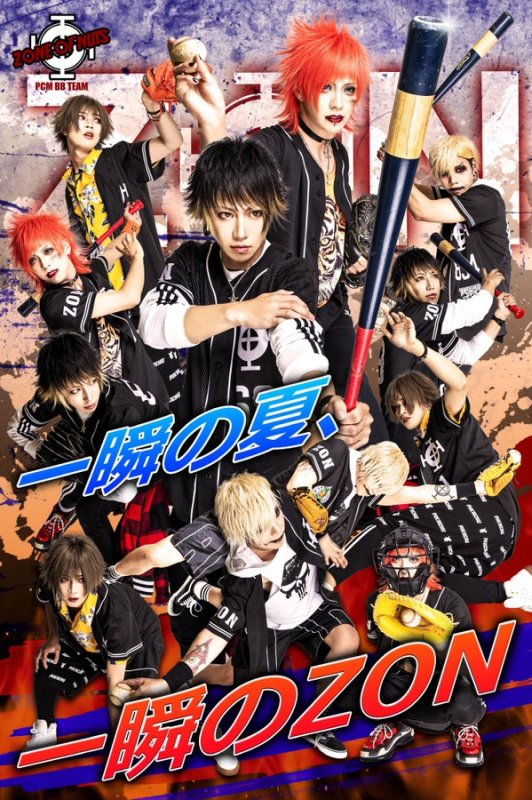 [Jrock] ZON to Release First Full Album